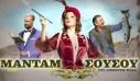 «Μαντάμ Σουσού»: Το καλοκαίρι η Δήμητρα Παπαδοπούλου θα χαρίσει μοναδικές στιγμές γέλιου (trailer)