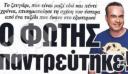 Παντρεύτηκε ο Φώτης Σεργουλόπουλος με τον αγαπημένο του
