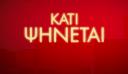 «Κάτι Ψήνεται»: Από τις 7 Ιανουαρίου στον ΑΝΤ1 (trailer)