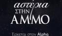 «Αστέρια στην άμμο»: Θα καθηλώσει το κοινό η νέα δραματική σειρά του Alpha (trailer+photo)