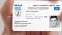 Έρχονται νέες πλαστικές ταυτότητες σε σχήμα πιστωτικής κάρτας