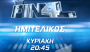 «The Final Four»: Απόψε ο ημιτελικός - Οι 6 παίκτες που επιστρέφουν (trailer)