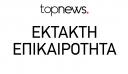 Θεσσαλονίκη: Πτώση φλεγόμενης γυναίκας από μπαλκόνι στην Εγνατία (βίντεο)