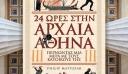 Ένα 24ωρο στην αρχαία Ελλάδα