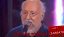 Ο Διονύσης Σαββόπουλος έρχεται απόψε στο «Σπίτι με το Mega» (trailer)