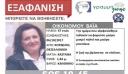 Βρέθηκε η 47χρονη καθηγήτρια από την Θεσσαλονίκη – Τέλος στην αγωνία της οικογένειας