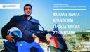 ΕΚΟ Ράλι Ακρόπολις : Μεγάλη εκδήλωση για την Οδική Ασφάλεια το απόγευμα στο Ζάππειο