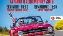 Mε 58 συμμετοχές το 4ο Rally Regularity ΣΙΚΥΩΝΙΩΝ 2019