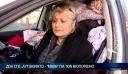 Κρήτη: Γυναίκα ζει εδώ και δύο χρόνια στο αυτοκίνητό της (βίντεο)