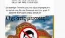 Συνελήφθη ιερέας που ζητούσε από τους πιστούς να μην φοράνε μάσκες