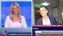 Τι συνέβη on air όταν η Σία Κοσιώνη συνδέθηκε με το εκλογικό του Κώστα Μπακογιάννη (βίντεο)