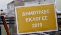 Επανακαταμέτρηση των ψήφων για τις δημοτικές εκλογές στο Αιγάλεω