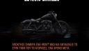 """Χριστουγεννιάτικη """"υπόσχεση ελευθερίας"""" από την Harley-Davidson!"""