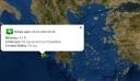 Σεισμός 4,3 Ρίχτερ στο Ιόνιο