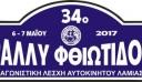 Στις 6 και 7 Μαΐου το 34ο Ράλι Φθιώτιδος