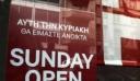 Ανοιχτά τα καταστήματα την Κυριακή!