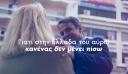 Το νέο σποτ της ΝΔ: Στην Ελλάδα του αύριο κανένας δεν μένει πίσω [βίντεο]