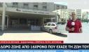 Μεσολόγγι: Η οικογένεια του 16χρονου που έπεσε από το μπαλκόνι δώρισε τα όργανά του