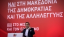 Τσίπρας: Δεν πουλάμε την Μακεδονία, σώζουμε την κληρονομιά της