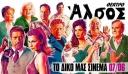 «Το δικό μας σινεμά»: Από 7 Ιουνίου στο Θέατρο Άλσος (trailer)