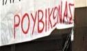 Ρουβίκωνας: Εισβολή σε ιατρείο γυναικολόγου – Τον κατηγορούν ότι ζήτησε φακελάκι