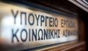 Τι απαντά το Υπουργείο Εργασίας για τις «λάθος υπολογισμένες επικουρικές συντάξεις»