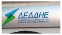 Ανακοίνωση του ΔΕΔΔΗΕ για τα προβλήματα ηλεκτροδότησης στη Βόρεια Ελλάδα