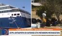 Λέσβος: Αντιδρούν οι κάτοικοι στη μεταφορά μεταναστών (βίντεο)