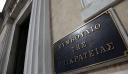 ΣτΕ: Αντισυνταγματικός ο νόμος για την επιλογή διευθυντών σχολείων