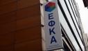 Εκτός λειτουργίας οι ηλεκτρονικές υπηρεσίες του ΕΦΚΑ την Παρασκευή