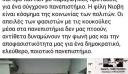 Καθηγητής καταγγέλλει επίθεση σε συνάδελφό του: «Οι φασίστες με τις κουκούλες δεν μας πτοούν»