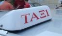 Ηράκλειο: Ανήλικη κατηγορεί οδηγό ταξί για σεξουαλική παρενόχληση