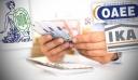 Κραχ στα Ταμεία: Στα 540 εκατ. ευρώ τα νέα χρέη από απλήρωτες εισφορές