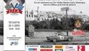 Εκκίνηση του 22ου Rallye Monte-Carlo Historique 2019 από την Αθήνα