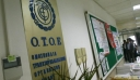 Ματαιώθηκε η απεργία της ΟΤΟΕ για την Τετάρτη