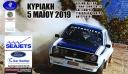 Πανελλήνιο Πρωτάθλημα Ράλι Χώματος-Εαρινό Ράλι 2ος γύρος ( 4-5 Μαΐου)