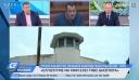 """Πρώτο κρούσμα κορωνοϊού στις φυλακές Κορυδαλλού: """"Ελπίζουμε να μην έχει γίνει διασπορά"""" (βίντεο)"""