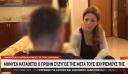 Υπόθεση αρπαγής – Ξεσπά ο πρώην σύζυγος της 33χρονης: Τρομάζω με το πόσο αδίστακτη είναι (βίντεο)