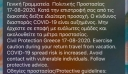 Μήνυμα του 112 για τον κορονοϊό και την επιστροφή από τις διακοπές