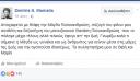 Πέθανε η σύζυγος Ελληνα τραγουδιστή  – Η  είδηση έσκασε σαν βόμβα…
