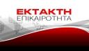 ΝΕΟΤΕΡΑ!  Τραγωδία στην Θεσσαλονίκη: Τέσσερις νεκροί και 3 σοβαρά τραυματίες