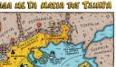 """Δείτε την Ελλάδα με τα μάτια του Τσίπρα – Ο """"χάρτης"""" που έγινε viral (εικόνα)"""