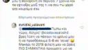 Ποιος είδε την Ευρυδίκη Βαλαβάνη και δεν την φοβήθηκε! «Αρπάχτηκε» δημοσίως με θαυμάστρια του Βασάλου μετά από σχόλιο για την ηλικία της (ΦΩΤΟ)