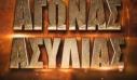 Αγώνας ασυλίας στο Survivor: Μονόδρομος η... ήττα για τους Μαχητές; (videos)