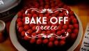 Έρχεται το φθινόπωρο στον Alpha το «Bake Off Greece» (trailer)