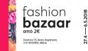 Η Fullah Sugah διοργανώνει το Summer Fashion Bazaar που περίμενες...