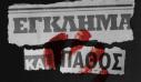 Έγκλημα και Πάθos: Επεισόδιο 8
