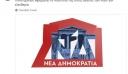 Η ΝΔ άλλαξε το λογότυπό της για την επέτειο της εξέγερσης του Πολυτεχνείου
