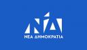 Γιατί η ΝΔ διέγραψε δύο στελέχη της στο Νότιο Αιγαίο