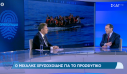 Χρυσοχοΐδης για προσφυγικό: Ο Έβρος, παρά τη μεγάλη πίεση, τώρα είναι απροσπέλαστος